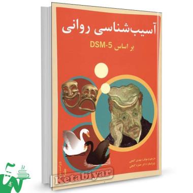 کتاب آسیب شناسی روانی بر اساس DSM-5 جلد 2 ترجمه و تالیف مهدی گنجی