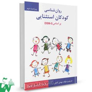 کتاب روانشناسی کودکان استثنایی بر اساس DSM-5 ترجمه و تالیف مهدی گنجی