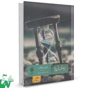 کتاب زمان لرزه تالیف کورت ونه گات ترجمه نصیبه حسین پور