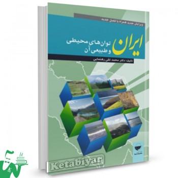 کتاب ایران توان های محیطی و طبیعی آن تالیف محمد تقی رهنمایی