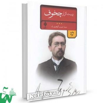 کتاب بیست اثر از چخوف ترجمه سید حبیب گوهری راد