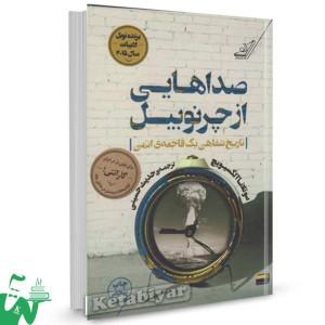 کتاب صداهایی از چرنوبیل تالیف سوتلانا آلکسیویچ ترجمه حدیث حسینی