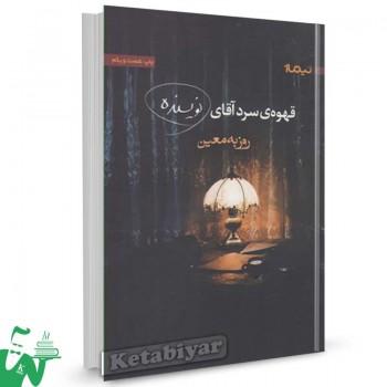 کتاب قهوه سرد آقای نویسنده تالیف روزبه معین
