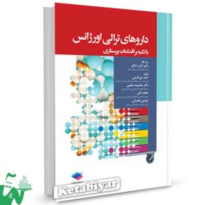 کتاب داروهای ترالی اورژانس با تکیه بر اقدامات پرستاری تالیف نورالدینی