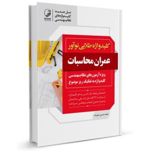 کتاب کلیدواژه طلایی نوآور: عمران محاسبات (نسل جدید کلیدواژه ها) تالیف محمدحسین علیزاده