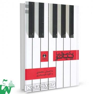 کتاب یک سال با پیانو تالیف احسان محمدی