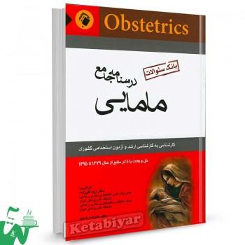 کتاب بانک سوالات درسنامه جامع مامایی تالیف دکتر زیبا تقی زاده
