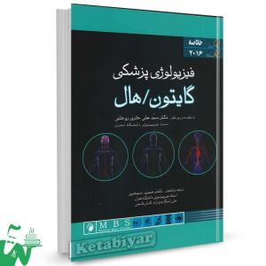 کتاب خلاصه فیزیولوژی گایتون و هال 2016 ترجمه دکتر حوری سپهری