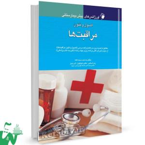 کتاب اورژانس های پیش بیمارستانی: اصول و فنون مراقبت ها تالیف زهرا استاجی