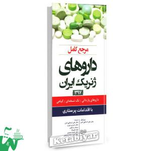 کتاب مرجع کامل داروهای ژنریک ایران تالیف دکتر علی اسدالهی امین