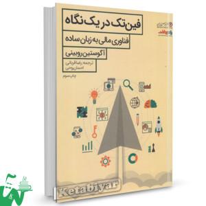 کتاب فین تک در یک نگاه تالیف آگوستین روبینی ترجمه رضا قربانی