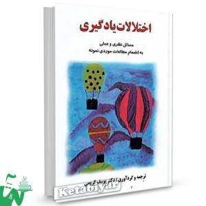 کتاب اختلالات یادگیری تالیف دکتر یوسف کریمی