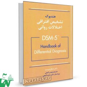 کتاب هندبوک تشخیص افتراقی اختلالات روانی DSM-5 ترجمه مهدی گنجی