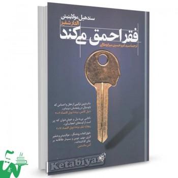 کتاب فقر احمق می کند تالیف سندهیل مولاینیتن ترجمه میرابوطالبی