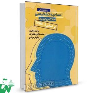 کتاب راهنمای عملی مصاحبه تشخیصی اختلالات روانپزشکی بر اساس DSM-5 تالیف هادی زاده