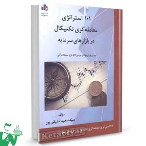 کتاب 101 استراتژی معامله گری تکنیکال در بازارهای سرمایه تالیف خلیقی پور