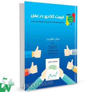کتاب قیمت گذاری در عمل تالیف مایکل کلوگریدز ترجمه دکتر محسن نظری