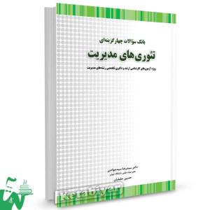 کتاب بانک سوالات چهار گزینه ای تئوری های مدیریت تالیف سیدجوادین