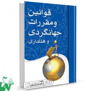 کتاب قوانین و مقررات جهانگردی و هتلداری تالیف محمود یزدی مهریزی