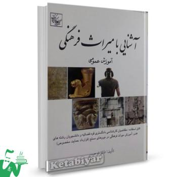 کتاب آشنایی با میراث فرهنگی تالیف فائق توحیدی