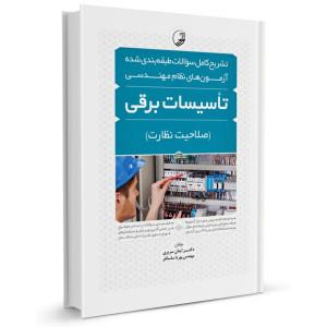 کتاب تشریح کامل سوالات طبقه بندی شده آزمون های نظام مهندسی تاسیسات برقی (صلاحیت نظارت) تالیف سریری آجیلی
