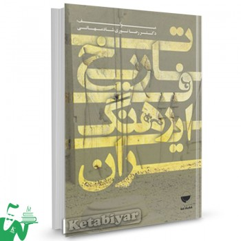کتاب تاریخ فرهنگ ایران تالیف رضا نوری شادمهانی
