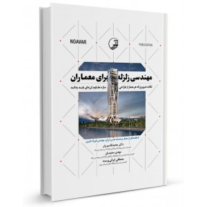 کتاب مهندسی زلزله برای معماران تالیف دکتر محمدقاسم وتر