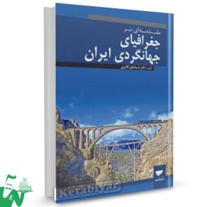 کتاب مقدمه ای بر جغرافیای جهانگردی ایران تالیف اسماعیل قادری