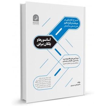 کتاب شرح تفصیلی بر مبحث پانزدهم مقررات ملی ساختمان (آسانسورها و پله برقی) تالیف سریری آجیلی