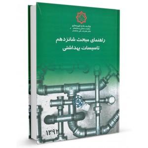 کتاب راهنمای مبحث شانزدهم مقررات ملی ساختمان تاسیسات بهداشتی