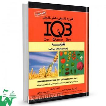 کتاب IQB تغذیه دکتر خلیلی