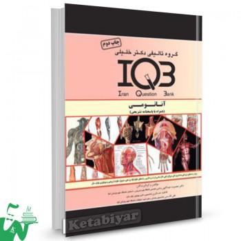 کتاب IQB آناتومی دکتر خلیلی
