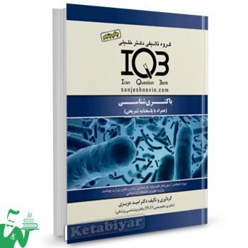 کتاب IQB باکتری شناسی دکتر خلیلی