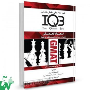 کتاب IQB استعداد تحصیلی دکتر خلیلی