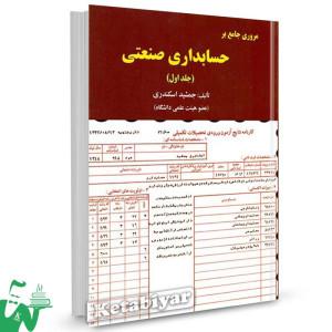 کتاب مروری جامع بر حسابداری صنعتی جمشید اسکندری جلد اول