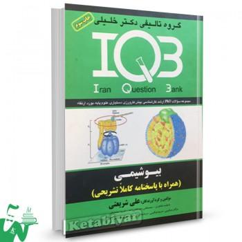 کتاب IQB بیوشیمی دکتر خلیلی