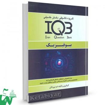 کتاب IQB بیوفیزیک دکتر خلیلی (ویرایش جدید)