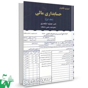 کتاب مروری جامع بر حسابداری مالی جمشید اسکندری جلد اول