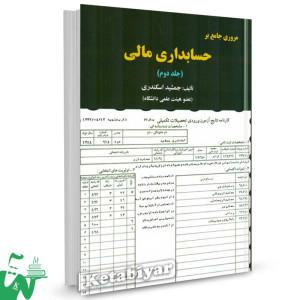 کتاب مروری جامع بر حسابداری مالی جمشید اسکندری جلد دوم