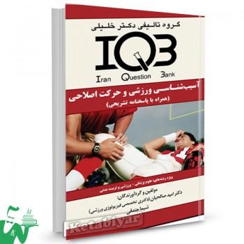 کتاب IQB آسیب شناسی و حرکت اصلاحی دکتر خلیلی