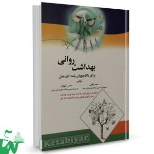 کتاب بهداشت روانی برای دانشجویان اتاق عمل تالیف سعید واقعی