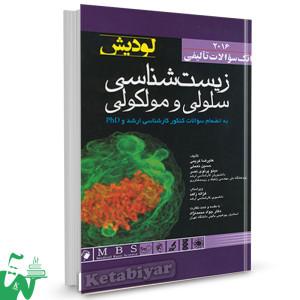 کتاب بانک سوالات تاليفي زيست شناسي سلولی و مولکولی لوديش 2016 تالیف دکتر جواد محمد نژاد