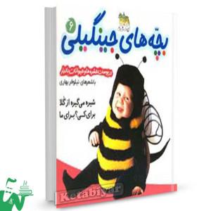 کتاب بچه های جینگیلی (6) حشره ها