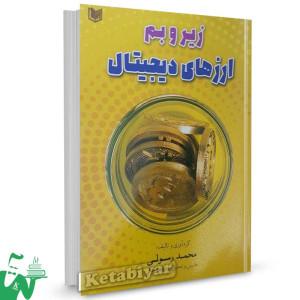 کتاب زیر و بم ارزهای دیجیتال محمد رسولی