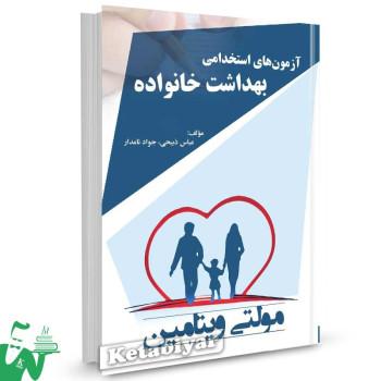 کتاب آزمون استخدامی بهداشت خانواده عباس ذبیحی