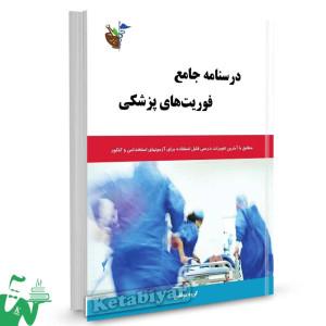 کتاب درسنامه جامع فوریت های پزشکی آئین طب