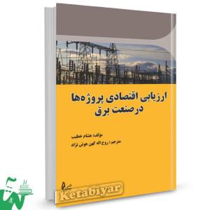 کتاب ارزیابی اقتصادی پروژه ها در صنعت برق هشام خطیب ترجمه روح اله کهن