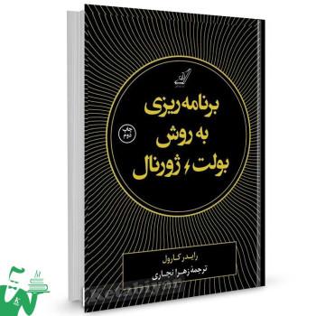 کتاب برنامه ریزی به روش بولت ژورنال رایدر کارول ترجمه زهرا نجاری