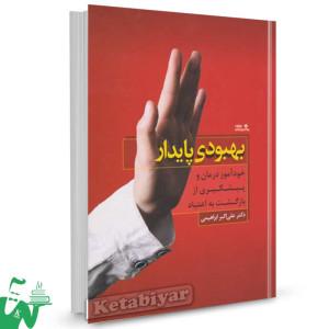 کتاب بهبودی پایدار دکتر علی اکبر ابراهیمی
