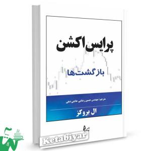 کتاب پرایس اکشن بازگشت ها ال بروکز ترجمه حسین رضایی